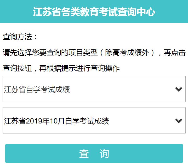 江苏省2020年1月自考成绩将在今天下午5点发布!