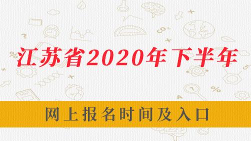 2020年下半年江苏省社会自考报名指导手册