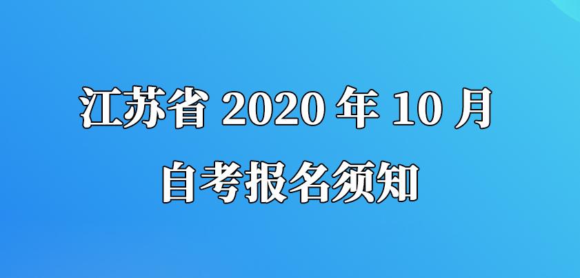 江苏省2020年10月自考报名须知