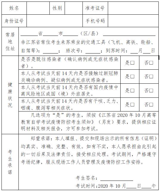 江苏省2020年10月高等教育自学考试考生健康状况报告表