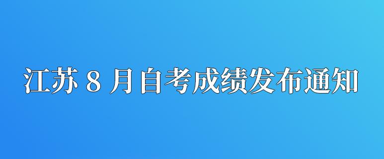 江苏省2020年8月自学考试成绩发布公告