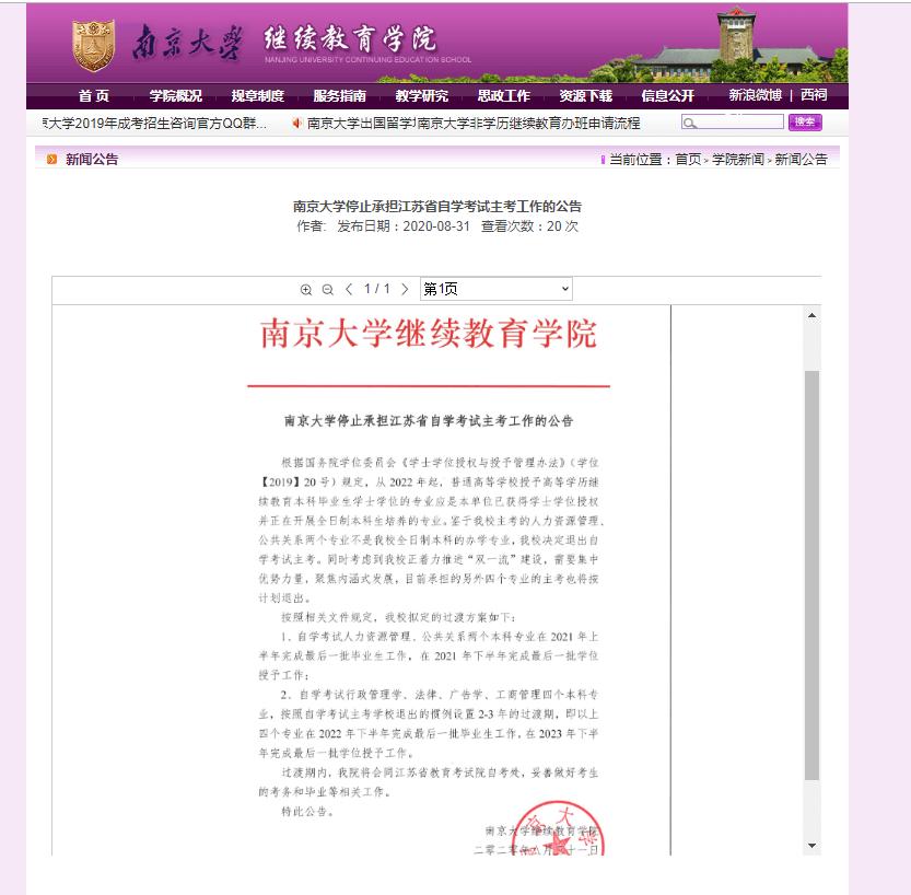 南京南京大学停止承担江苏省自学考试主考工作的公告