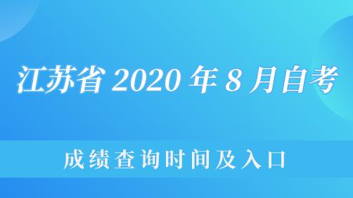 2020年8月江苏自考成绩查询时间及入口
