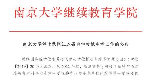 南京大学退出自考后续安排,官方解读文件。