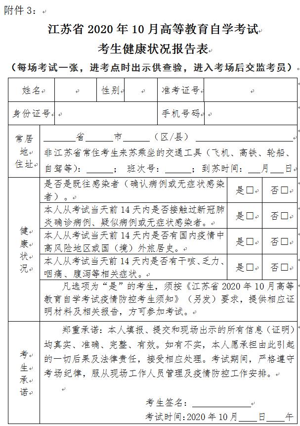 2020年10月江苏自考生健康状况报告表