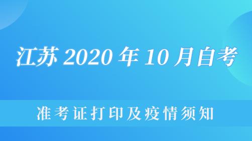 10月江苏自考准考证打印时间及苏康码申报须知