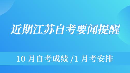 近期10月江苏自考要闻提醒