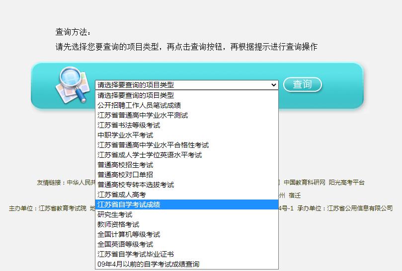 2020年10月江苏自考成绩查询网址为江苏省教育考试院