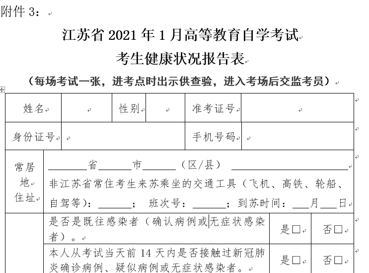 江苏省2021年1月自学考试考生健康状况报告表