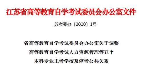 南京大学停考专业后续安排文件