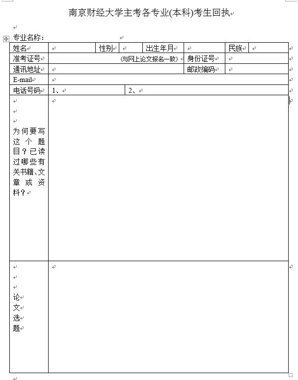 南京财经大学主考各专业(本科)考生回执表