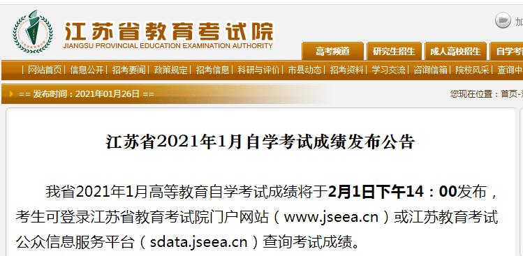 2021年1月江苏自考成绩查询时间为2月1日