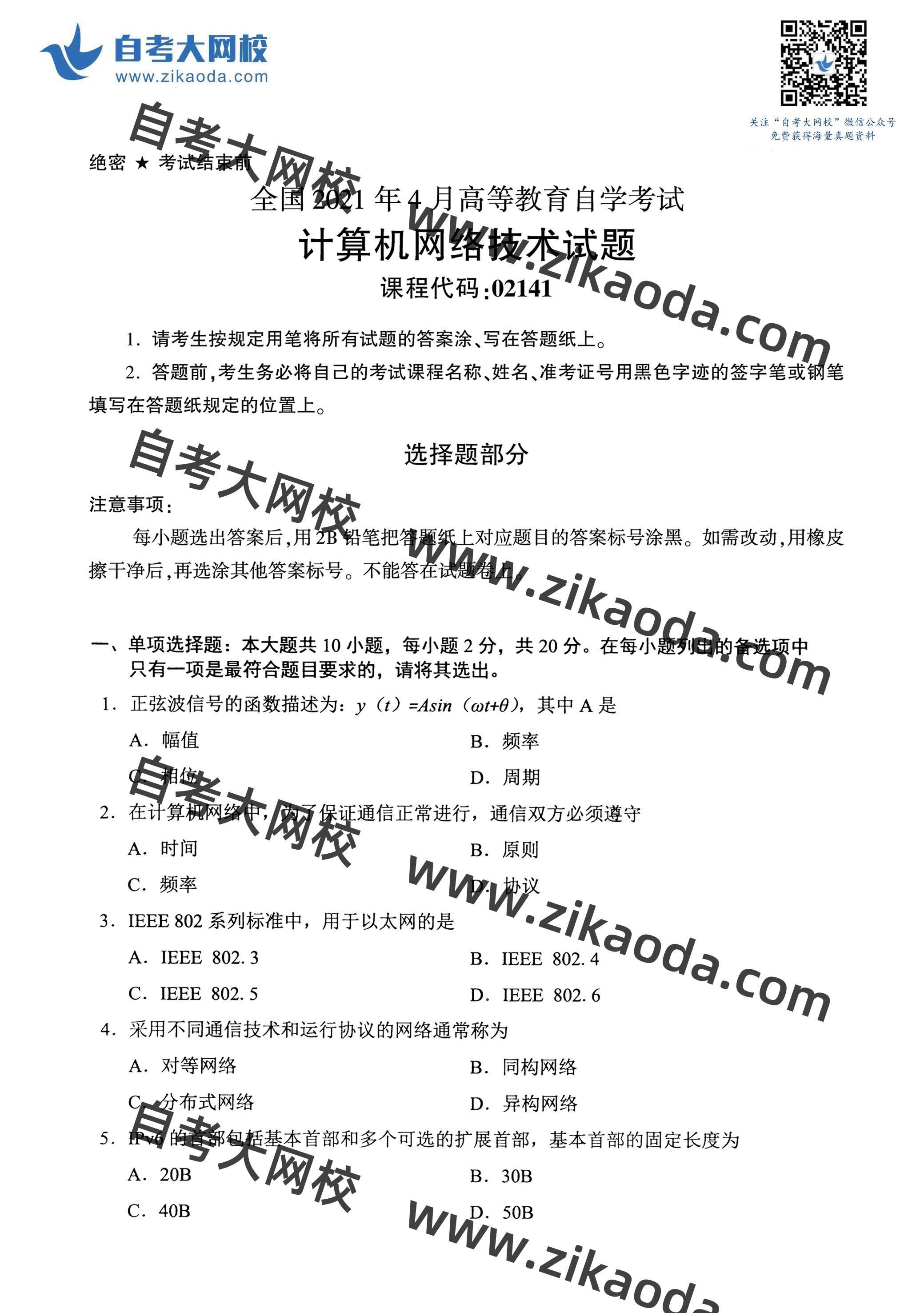 鍏ㄥ浗2021骞?鏈堣嚜鑰?2141璁$畻鏈虹綉缁滄妧鏈湡棰樿瘯鍗?1.jpg