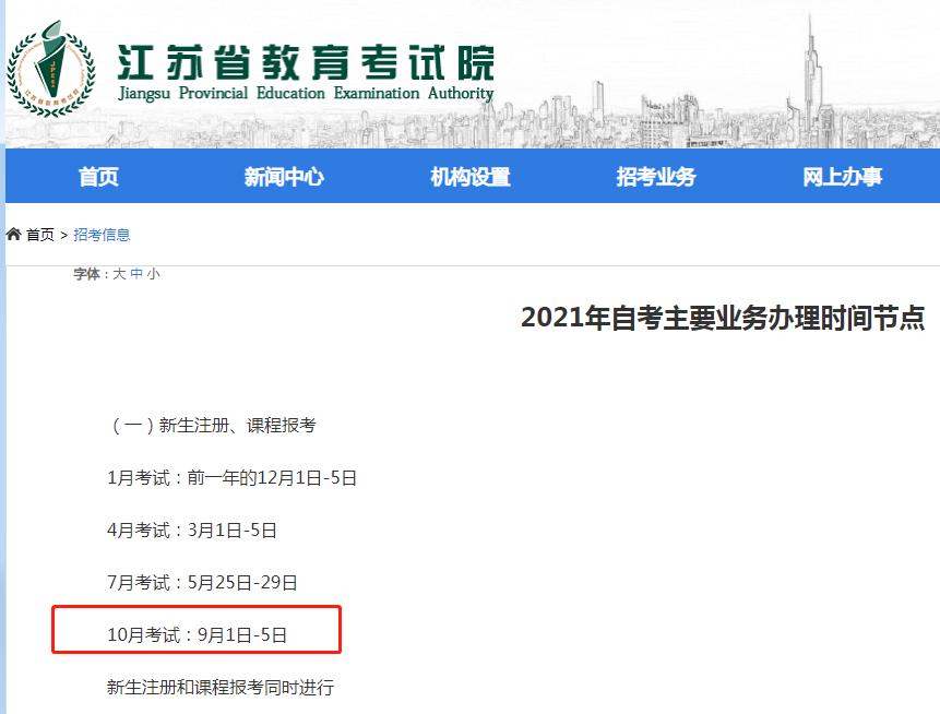 2021年10月江苏自考报名时间及网址