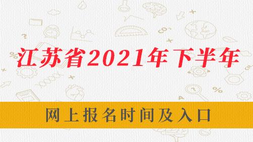 江苏省2021年下半年自考报名指导手册