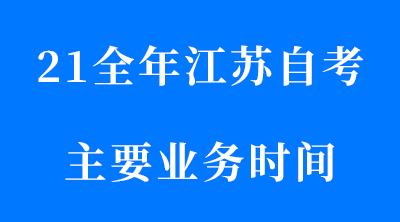 2021全年江苏省自考主要业务办理时间