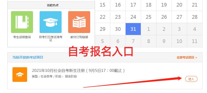 2021年10月江苏自考报名说明
