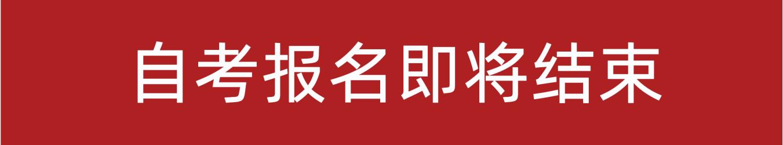 2021年10月江苏自考报名即将截止