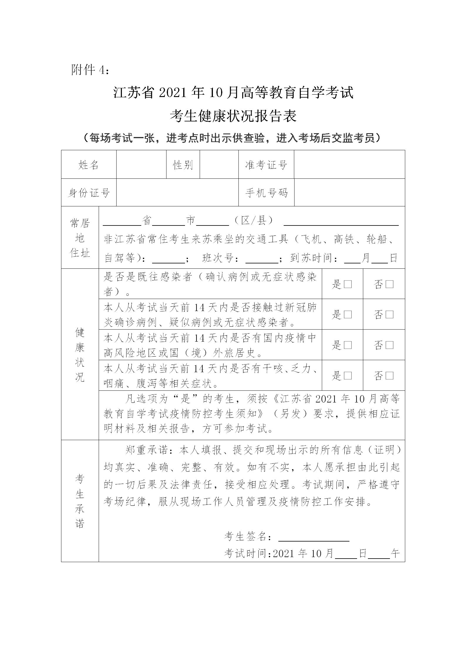 2021年10月江苏省自学考试健康状况报告表