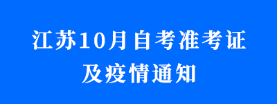 江苏省2021年10月自考准考证打印提醒