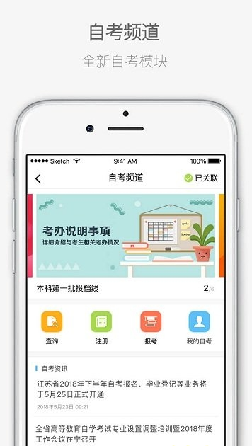 江苏招考APP-江苏教育考试院权威发布