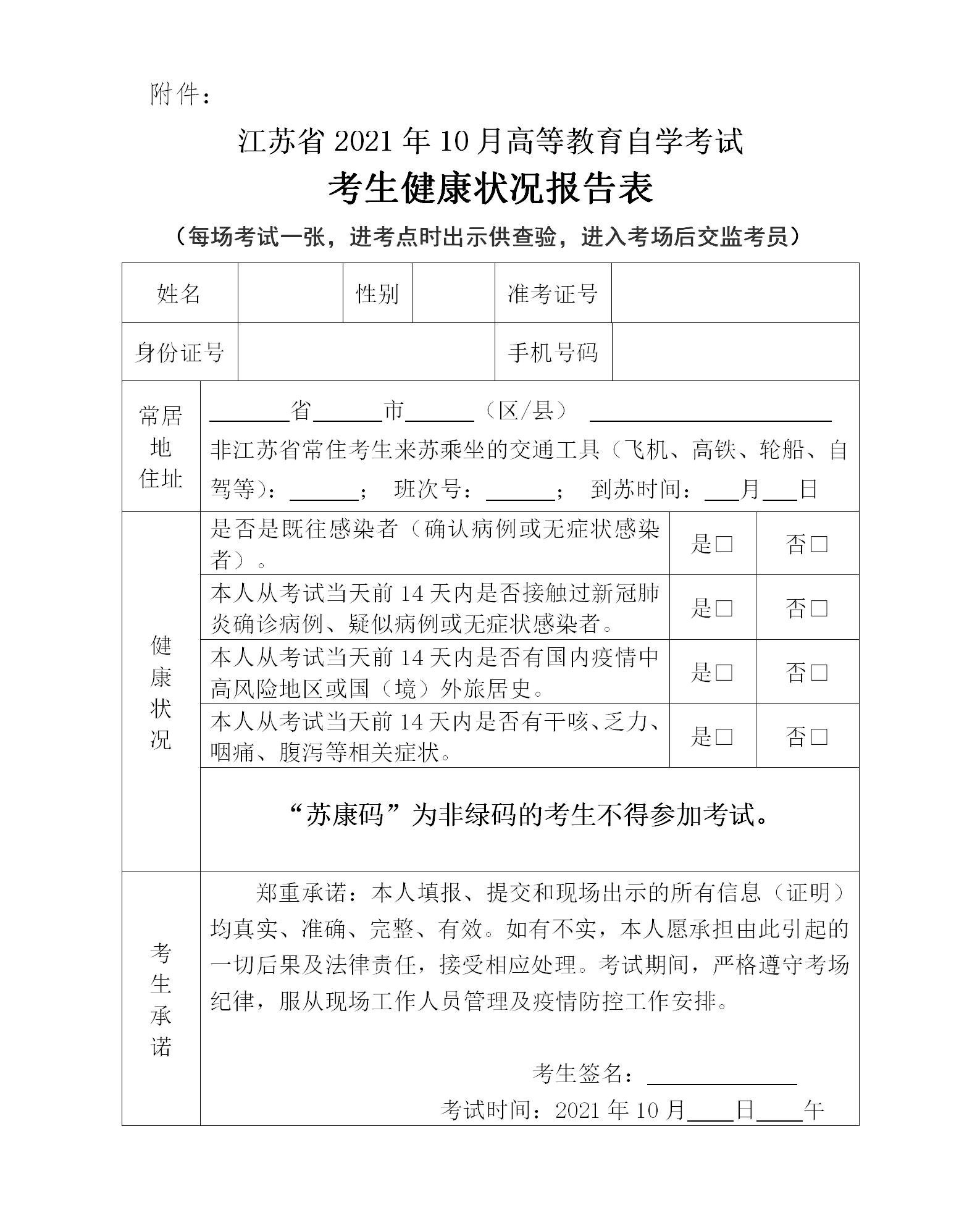 江苏省2021年10月自学考试考生健康状况报告表