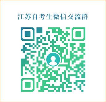 江苏自考生微信交流群
