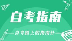 江苏省自学考试报考指南手册